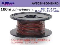 ●[SWS]  AVS0.5f 100m spool  Winding   [color Black & red stripe] AVS05f-100-BKRD
