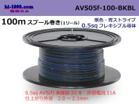 [SWS]  AVS0.5f 100m spool  Winding   [color Black & blue stripe] AVS05f-100-BKBL