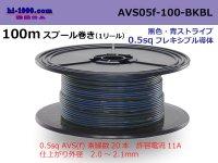 ●[SWS]  AVS0.5f 100m spool  Winding   [color Black & blue stripe] AVS05f-100-BKBL