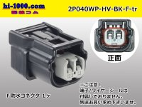 040 Type HV/HVG /waterproofing/  series  2 poles  Female side  [color Black]  Connector only  (No female terminal) /2P040WP-HV-BK-F-tr