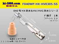 040 Type HX/HV/HVG /waterproofing/ F terminal ( SS  sizewith WS)/F040WP-HX-HV0305-SS