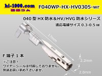 040 Type HX/HV/HVG /waterproofing/  series F Terminal   only  ( No wire seal )/F040WP-HX-HV0305-wr
