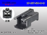[J.S.T.MFG]  2 poles SM series M connector ( male ) No terminal /2P- [J.S.T.MFG] -SM-M-tr