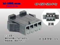 ●[JST] SM series 4 pole F connector (no terminals) /4P-JST-SM-F-tr