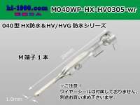 040 Type HX/HV/HVG /waterproofing/  series M Terminal   only  ( No wire seal )/M040WP-HX-HV0305-wr