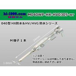 Photo1: ■[Sumitomo] 040 type HX/HV/HVG waterproof M terminal [small size] (No wire seal) / M040WP-HX-HV0305-wr