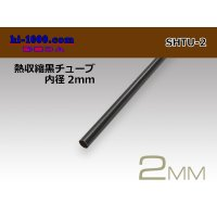 Heat shrinkable black tube ( diameter 2mm length 1m)/SHTU-2