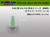 [Sumitomo] 040 type HX/HV wire seal (S size)1.6-1.9mm [light green]/WS7165-0621HXHV-MGRE