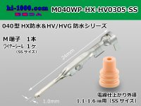 ■[Sumitomo] 040 type HX/HV/HVG waterproof M terminal [small size] (belonging to SS size WS)