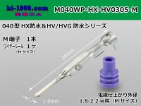 ■[sumitomo] 040 type HX/HV/HVG waterproof M terminal [small size] (belonging to medium size WS)