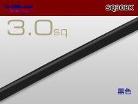 ●3.0sq cable (1m) [color Black] /SQ30BK