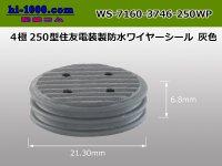 """[Sumitomo] 250 model """"4 pole"""" Waterproofing wire seal [gray] /WS-7160-3746-250WP"""