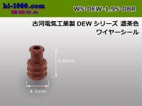 [Furukawa]048 type DEW waterproofing wire seal [umber] /WS-DEW-19S-DBR