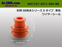 [Sumitomo] 250 model 58 connector X type Wire seal [brown] /WS7157-3571-58X-BR
