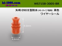 [Yazaki] 090II waterproofing wire seal (type for exclusive use of P5) [brown] /WS7158-3005-BR 英語の音声: