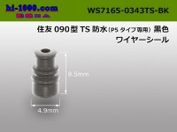 [Sumitomo]  090 type TS waterproofing wire seal (type for exclusive use of P5) [black] /WS7165-0343TS-BK
