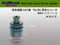 [Sumitomo] 187 type TS, DL wire seal (medium size) [strong green] /WS7165-0347TS-DL-DGRE