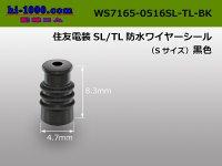 [Sumitomo] SL, TL waterproofing wire seal (small size) [black] /WS7165-0516SL-TL-BK