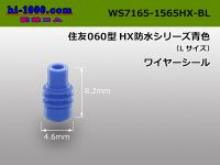 [Sumitomo]060 type HX waterproofing wire seal (large size) [blue] /WS7165-1565HX-BL