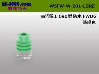 [Furukawa] 090 type DG waterproofing wire seal [light green] /WSFW-W-201-LGRE