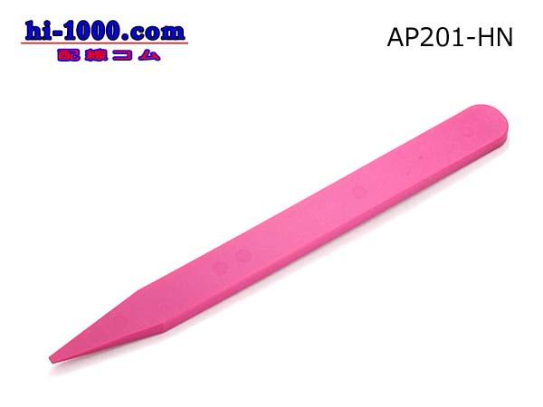 [KTC] Narrow type Spatula /AP201-HN